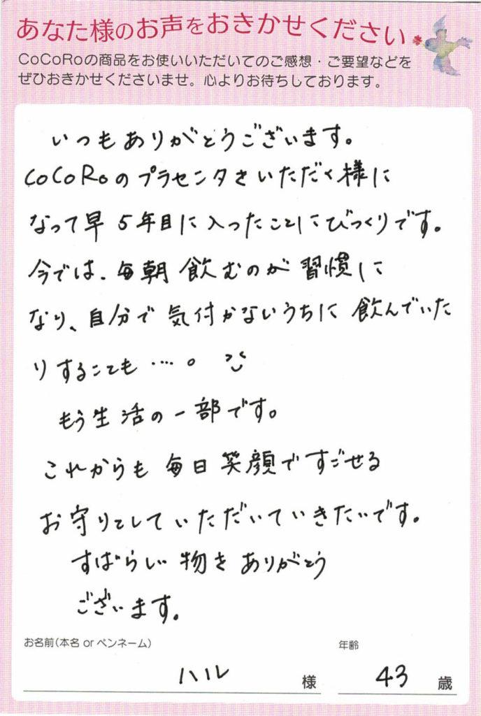 【口コミ】ココロプラセンタ定期便 46回目/愛知県 ハルさま 43歳
